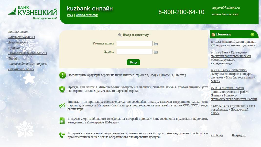 Кузбанк онлайн 1