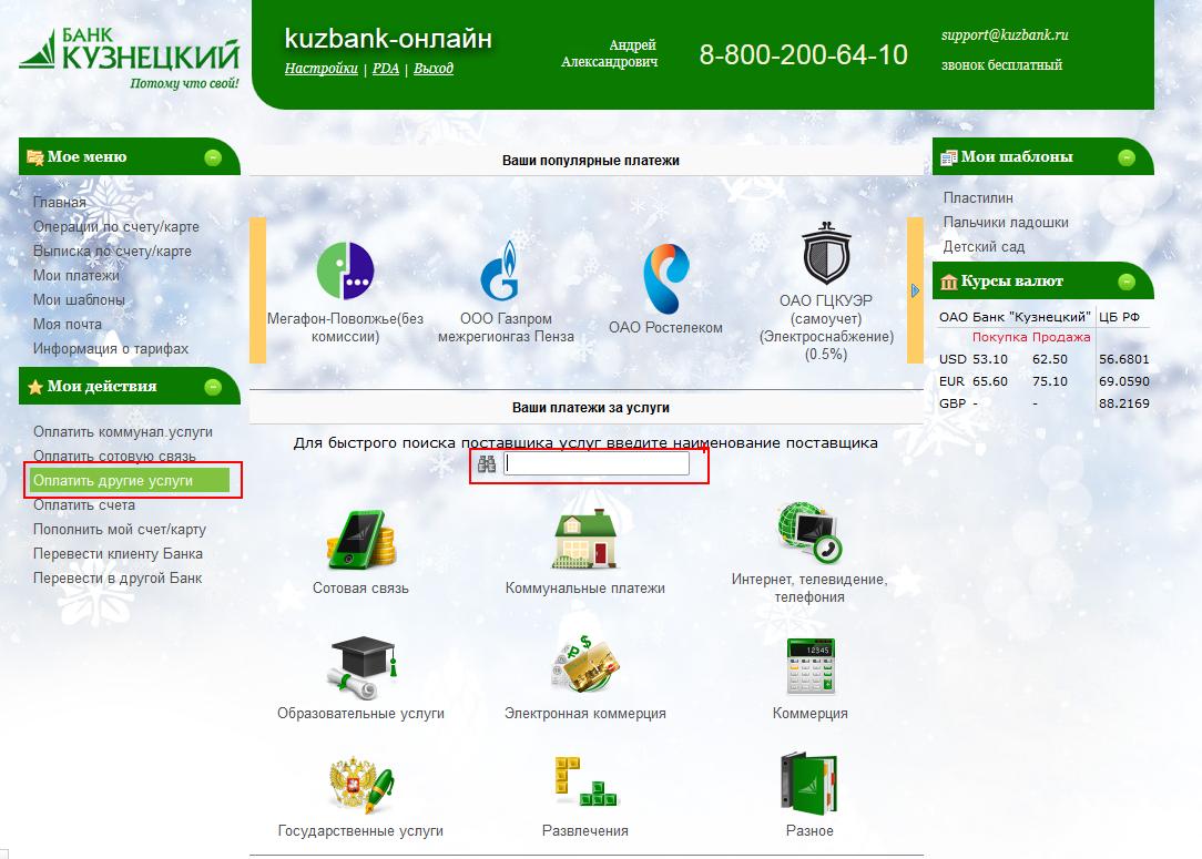 Кузбанк онлайн 2