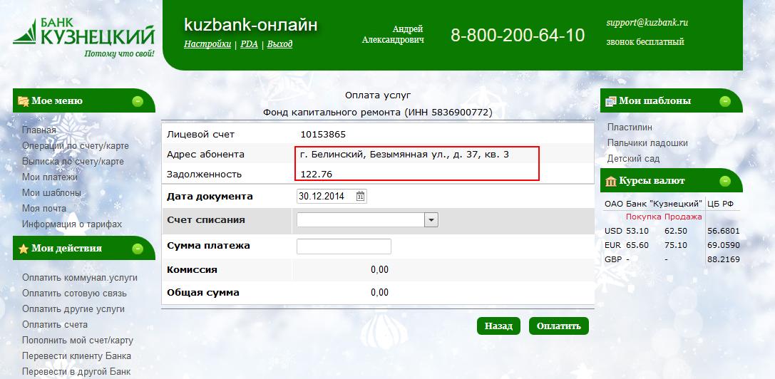 Кузбанк онлайн 5