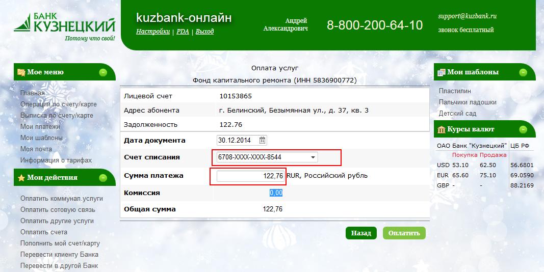 Кузбанк онлайн 6