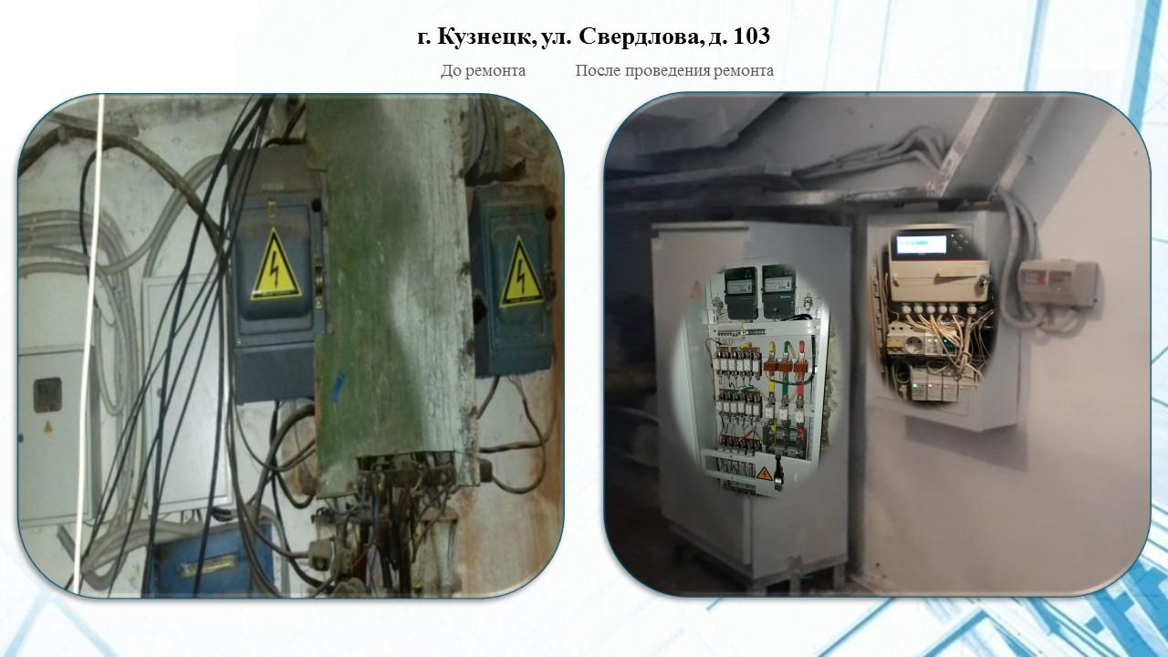 г. Кузнецк, ул. Свердлова, 103