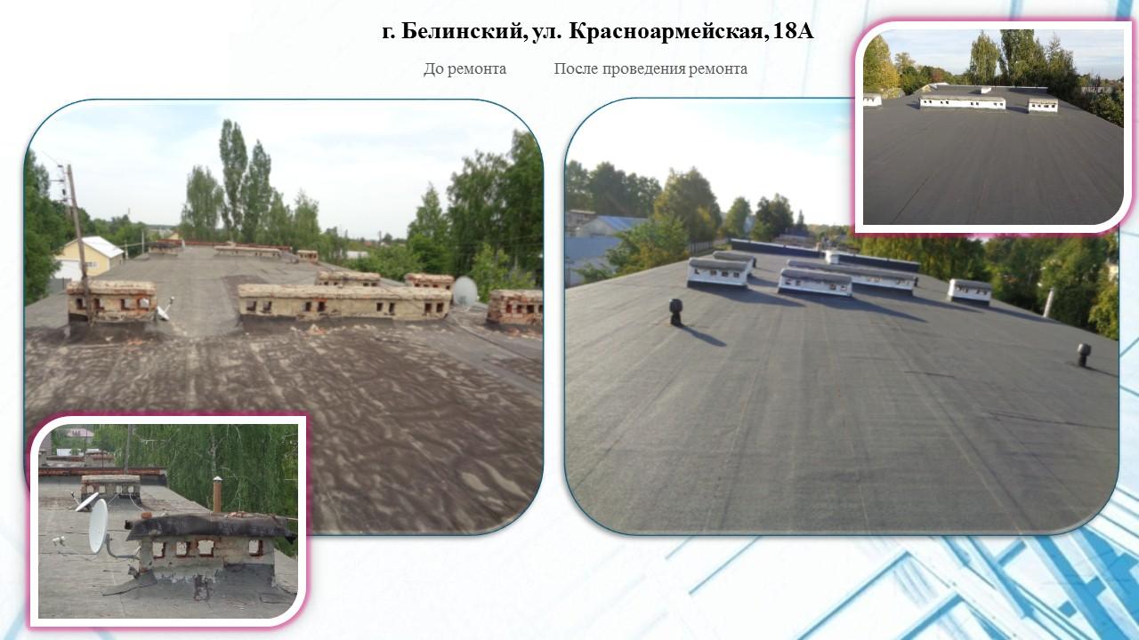 г. Белинский, ул. Красноармейская, 18А