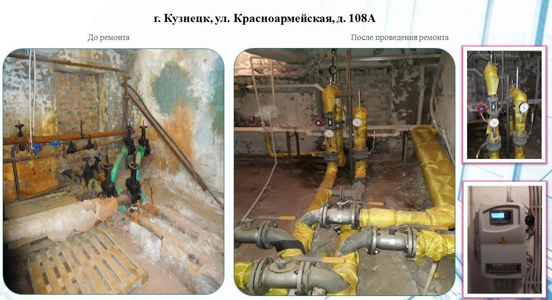 г. Кузнецк, ул. Красноармейская, 108А
